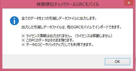 GRCライセンス移行1