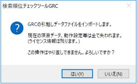 GRCライセンス移行3