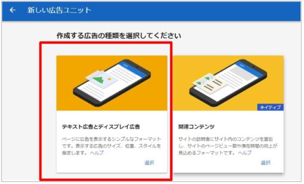 Googleアドセンス合格後の広告コード取得方法