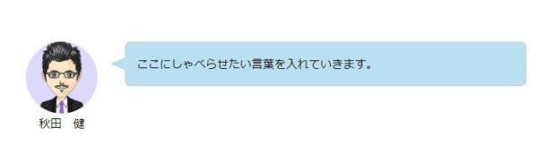 賢威キャラクター会話4