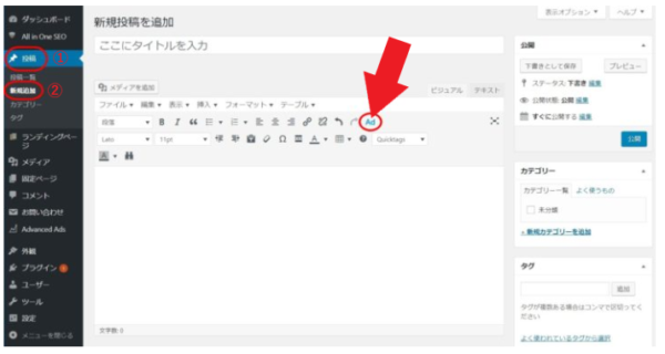 Googleアドセンスをプラグインで貼る方法