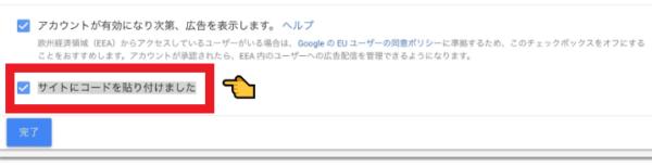 Googleアドセンスの審査を受ける手順