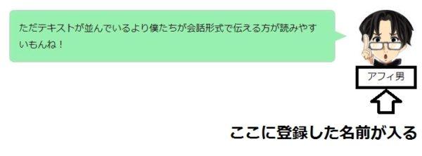 賢威キャラクター登録名前