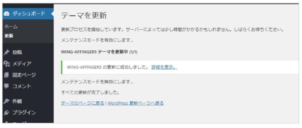 アフィンガー5を最新版にアップデートする方法