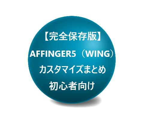 【完全保存版】AFFINGER5管理のカスタマイズ方法まとめ