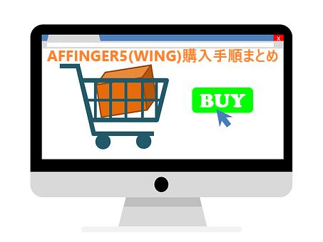 【特典付き】AFFINGER5の購入手順とインストール方法まとめ
