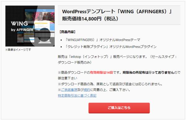 AFFINGER5(アフィンガー5)購入方法