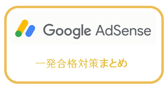 Googleアドセンス一発合格対策まとめ