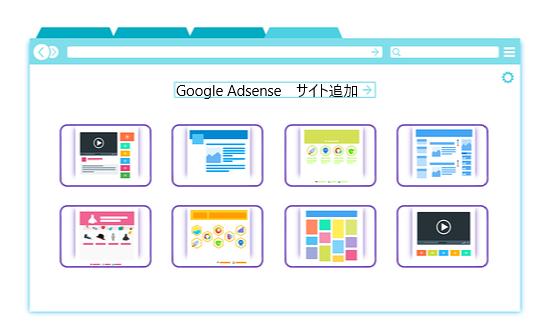 【最新版】Googleアドセンスのサイト追加方法!審査がある!?