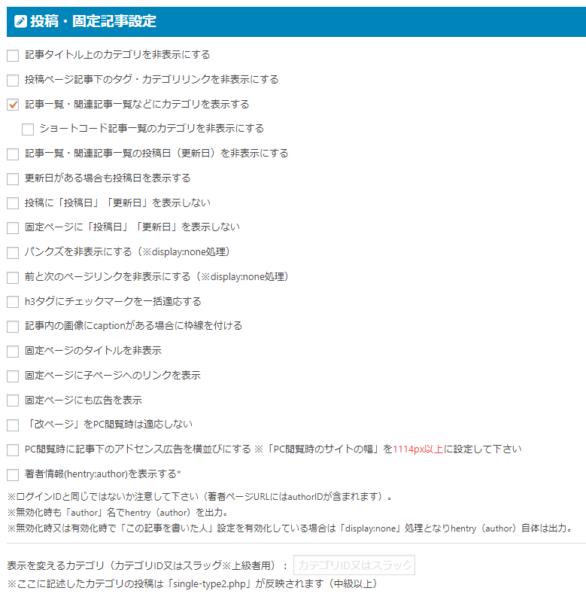 AFFINGER5管理:投稿・固定記事