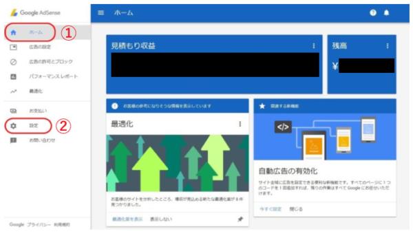 【旧版】Googleアドセンスのサイト追加方法