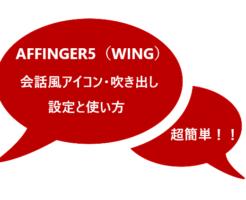 アフィンガー5(WING)の会話風アイコン・吹き出し設定と使い方