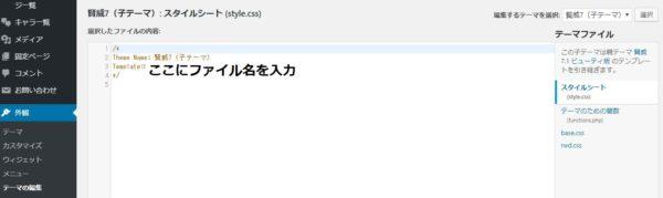 賢威子テーマ更新