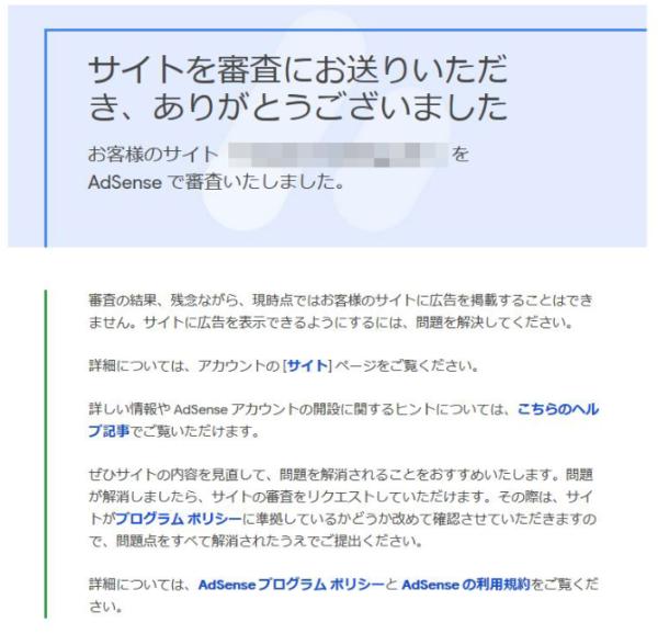 Googleアドセンスのサイト追加で落ちた場合の対策