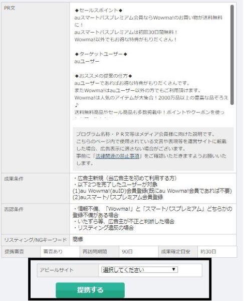 a8ネット提携申請方法5