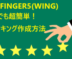 AFFINGER5(WING)のランキング作成手順!複数作れる?