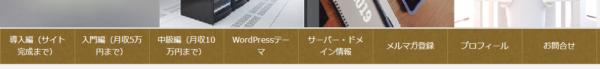 ヘッダー用メニュー作成・カスタマイズ