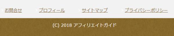 フッター用メニュー作成・カスタマイズ
