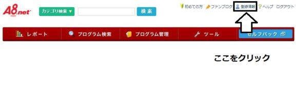 a8ネット複数サイト登録方法