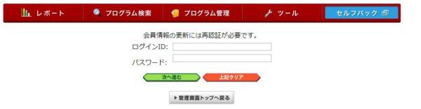 a8ネット複数サイト登録方法2