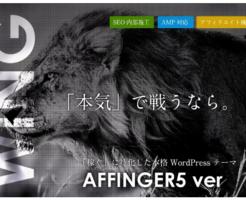 【特典付き】AFFINGER5(WING)は初心者におすすめ!稼げるテーマNo1の理由!