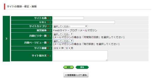 a8ネット複数サイト登録方法4