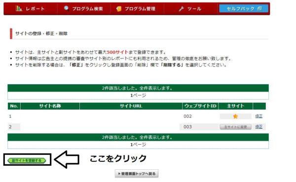 a8ネット複数サイト登録方法3