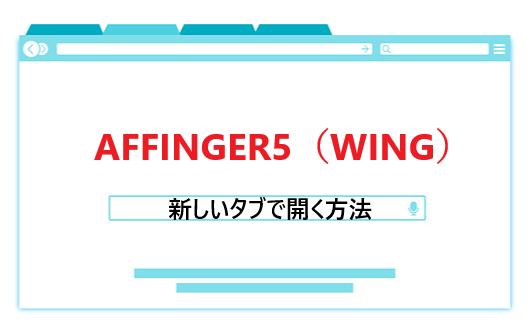 AFFINGER5(アフィンガー5)の「新しいタブで開く」方法