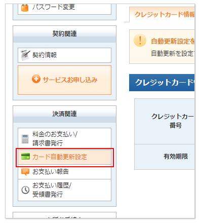 エックスサーバー自動更新設定方法