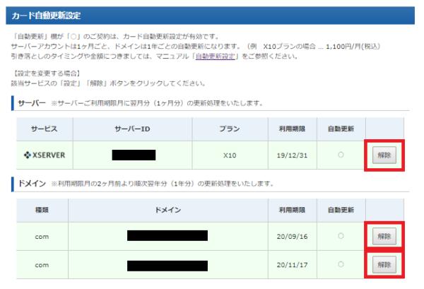 エックスサーバー自動更新設定の解除方法