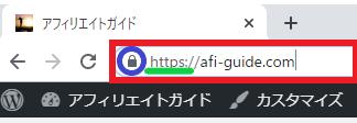常時SSL化が必須の理由