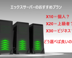 エックスサーバーおすすめプラン!X10・20・30の選び方