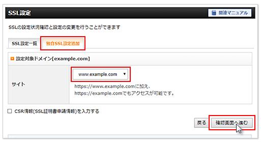 エックスサーバーで無料SSL化の方法