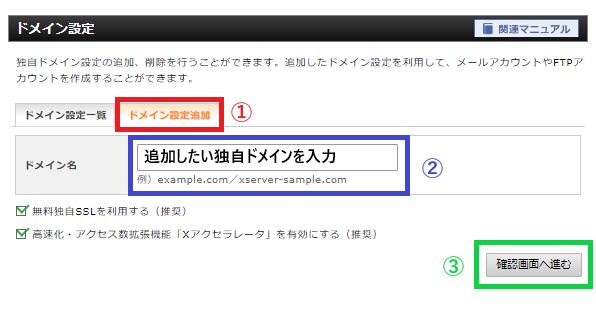 手順②エックスサーバーにドメインを設定