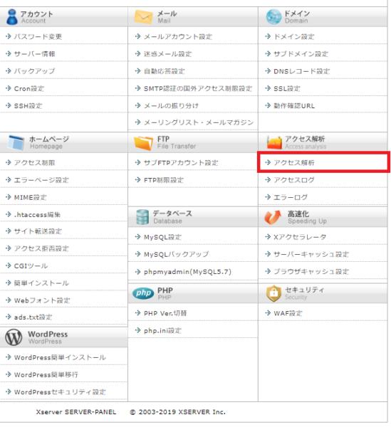 エックスサーバーのアクセス解析設定方法