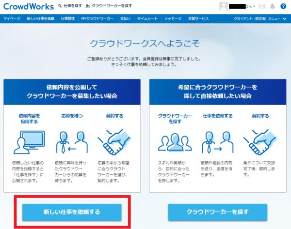 クラウドワークスで仕事を依頼する方法