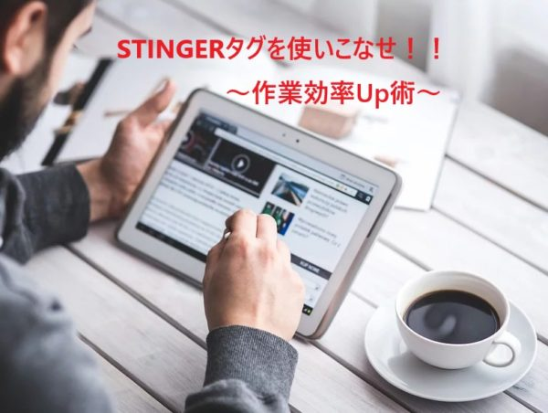 アフィンガー5のSTINGERタグの使い方と作成!作業効率UP術