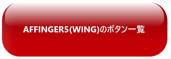 アフィンガー5(WING)のボタン一覧