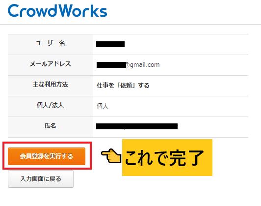 クラウドワークスの登録方法