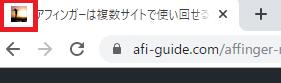 【超簡単】AFFINGER5(WING)のファビコン設定方法