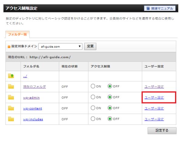 エックスサーバーのアクセス制限設定方法