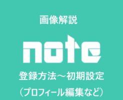 【画像解説】noteの登録方法と初期設定(プロフィール編集など)