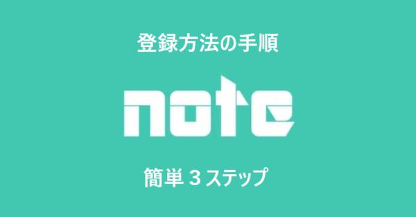 note登録方法