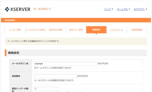 ログイン後、「環境設定」をクリックして、メルマガを登録していきます。