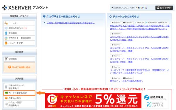Xserverアカウントにログインし、「決済関連」カテゴリにある「カード自動更新設定」をクリックします。