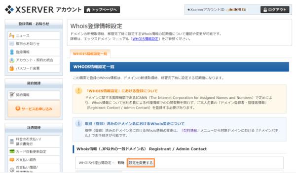 「WHOIS代理公開設定」の横にある「設定を変更する」ボタンをクリックすることで、有効・無効の切り替えを行うことができます。