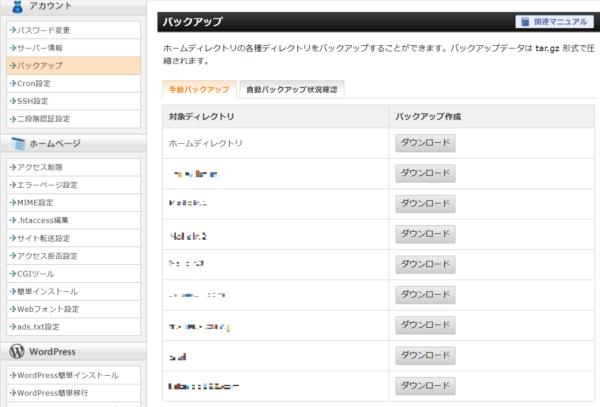 「手動バックアップ」タブの中から必要なドメインを選んで「ダウンロード」をクリックします。