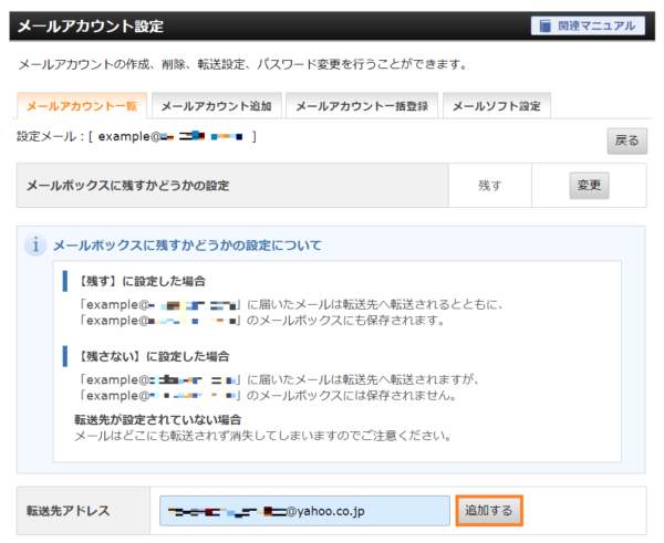 「転送先アドレス」のテキストボックスに任意のメールアドレスを入力し、「追加する」をクリックします。
