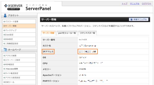 「サーバー情報」タブの一覧表にIPアドレスが表示されています。