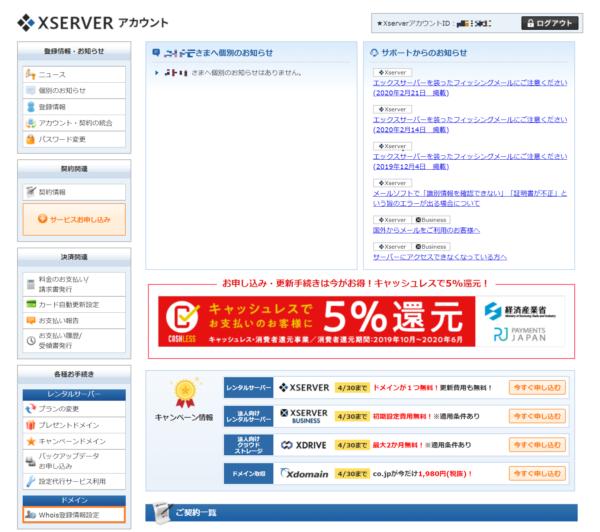XSERVERアカウントへログインし、「Whois登録情報設定」をクリックします。